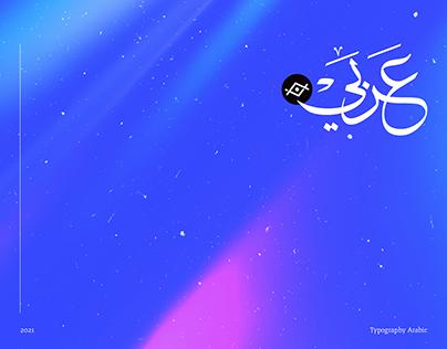 Arabic typography | مخطوطات عربية