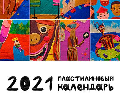 Пластилиновый календарь 2021