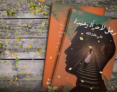 رجل لامرأة وحيدة l Book Cover