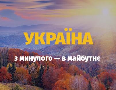 Ukraine: From Past to Future (Seminar)