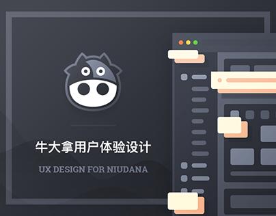 UX Design for Niudana designers navigation 4.0