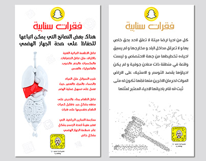 سناب Projects Photos Videos Logos Illustrations And Branding On Behance
