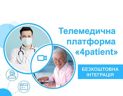 Телемедична платформа «4patient»