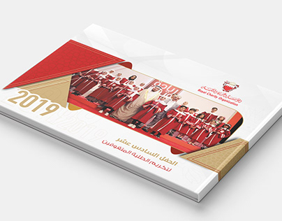 Annual report of the Royal Charity - Kingdom of Bahrain