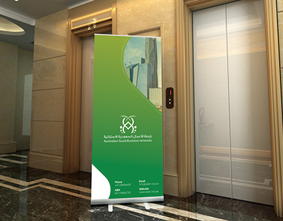 هوية رابطة الاعمال الاسترالية السعودية