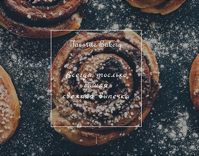 FavoriteBakery пекарня со своим шармом