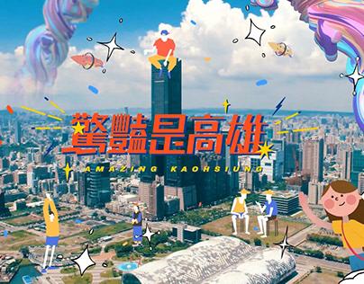 Amazing Kaohsiung 高雄國際宣傳片-驚豔是高雄
