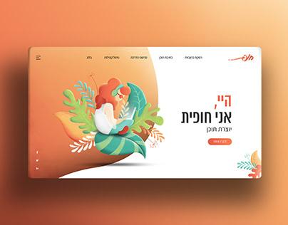 Shalhofit Website Design