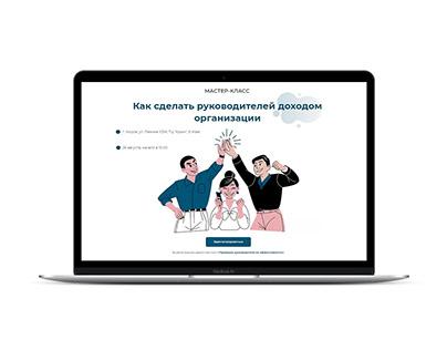 Сайт для мастекр-класса