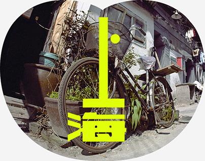 Shanghai Old Town / Part 1 / Book