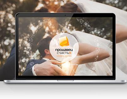 """Сайт свадебного агенства """"Продавец счастья"""""""