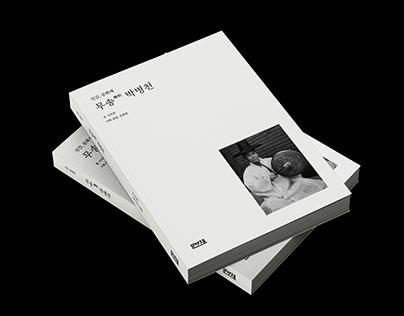인간, 문화재 무송(舞松) 박병천
