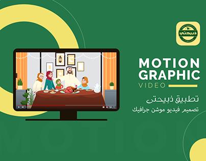 تطبيق ذبيحتى   Motion Graphic Video