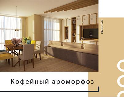 "Дизайн-проект ""Кофейный ароморфоз"""