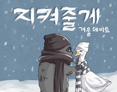 I'll Protect You 3 - Winter Date