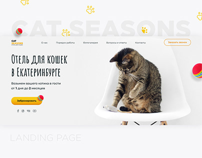 Landing page Hotel for cats