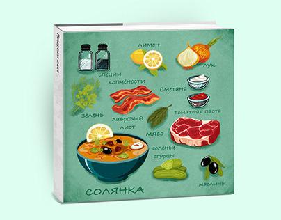 Cover of a recipe book