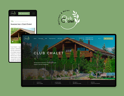 Club Chalet — Relax Complex. Website Design
