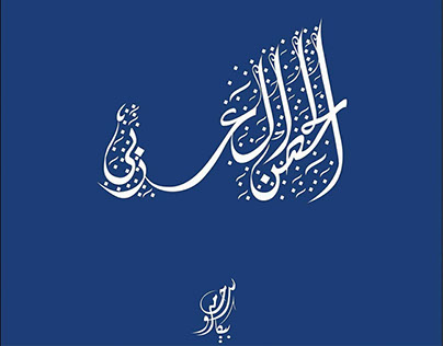 شعار جديد الحصن العربى اقتراح لاسم كتاب