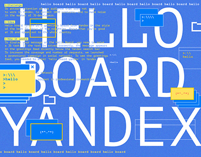 Hello Board Yandex