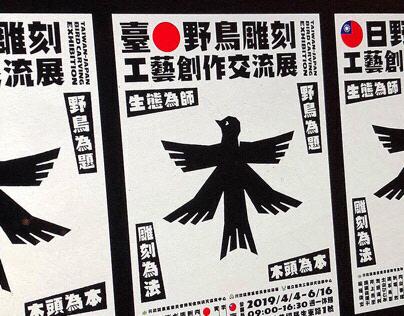 TAIWAN-JAPAN BIRD CARVING EXHIBITION 臺日野鳥雕刻工藝創作交流展