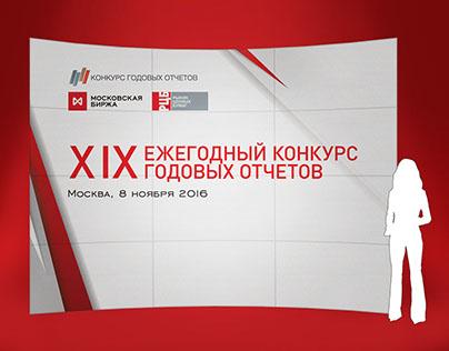 Design competition /Оформление ежегодных конкурсов