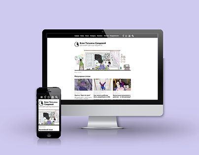 Responsive design for a women's blog