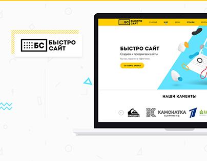 Быстро Сайт - Website