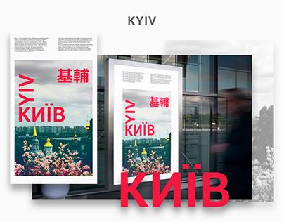 Posters for Ukrainian cities