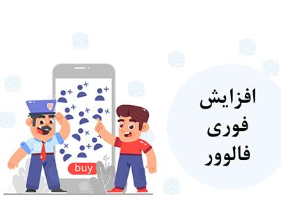 افزایش فالوور اینستاگرام را فوری بخرید