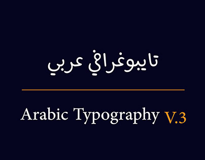 Arabic Typography V.3