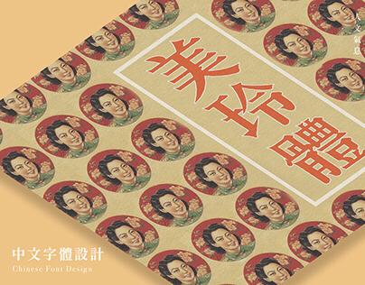 美玲體 Mei-Ling Font
