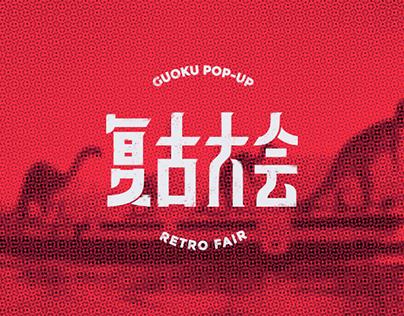 GUOKU POP-UP RETRO FAIR | 复古大会