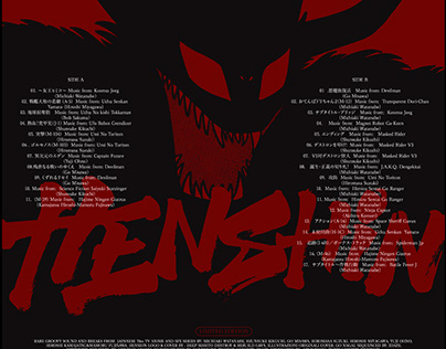 HENSHIN - Cover layout & logo - Vinyl reissue -
