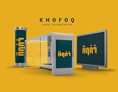 Khofoq - Branding Identity