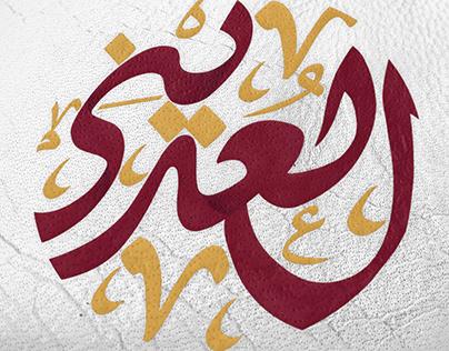 العُدَيني | Al-odainy
