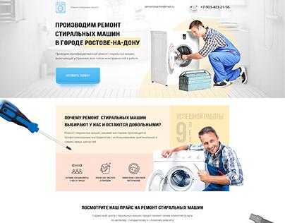 Landing Page - Ремонт стиральных машин
