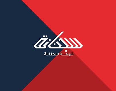 logo (شركة سجنانة)