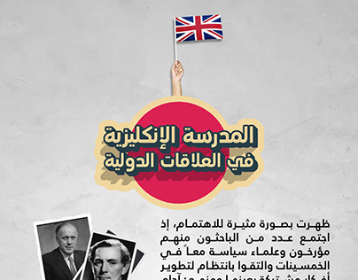 The British approach in International Relations