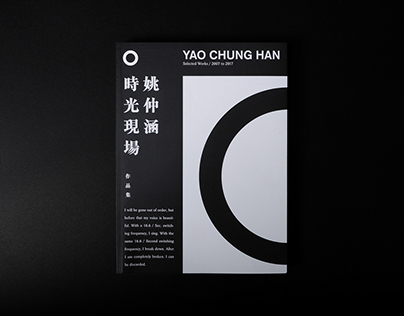 姚仲涵-時光現場 作品集 YAO CHUNG HAN Selected Works 2007-2017