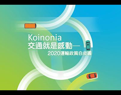 專案|Koinonia:交通就是感動-2020運輸政策白皮書