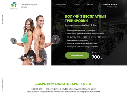 SportSpa Fitness Club