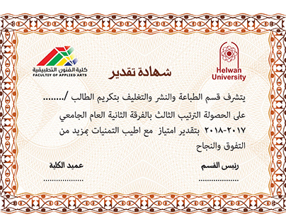 Appreciation Certificate شهادة تقدير