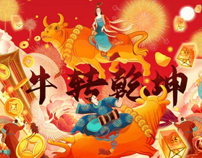 2021 New year of the Ox illustration【梦回唐朝过新年】牛年插画