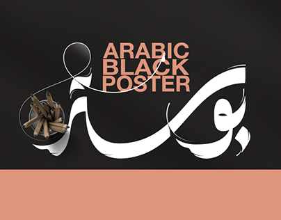 ARABIC BLACK POSTER