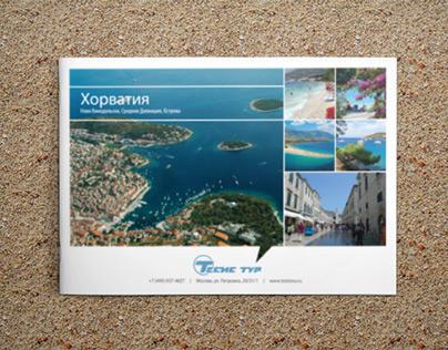 Travel catalog / Туристический каталог