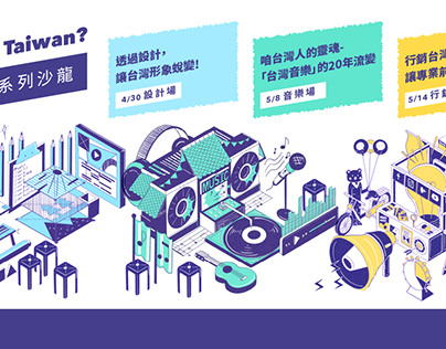 What's @ Taiwan ? 沙龍主視覺