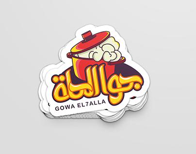 GOWA EL7ALLA
