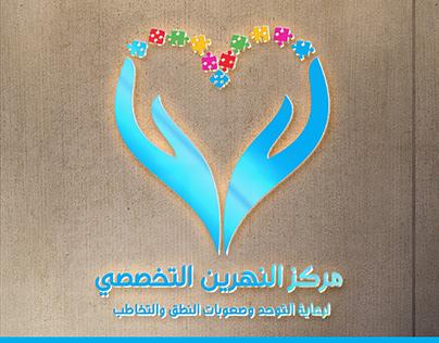 Al-Nahrain Specialist Center مركز النهرين التخصصي