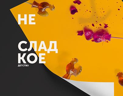 Несладкое детство | Social posters